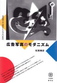 写真家・中山岩太と一九三〇年代広告写真のモダニズム