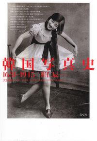 1631―1945韓国写真史