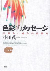 三原色と補色の絵画史色彩のメッセージ