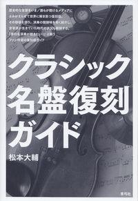 クラシック名盤復刻ガイド