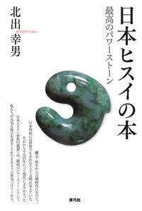最高のパワーストーン日本ヒスイの本