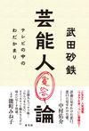 芸能人寛容論 (青弓社)