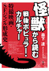 怪獣から読む戦後ポピュラー・カルチャー (青弓社)