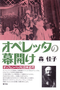 オッフェンバックと日本近代オペレッタの幕開け
