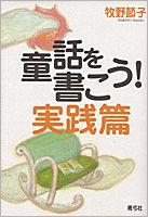 童話を書こう!実践篇   青弓社
