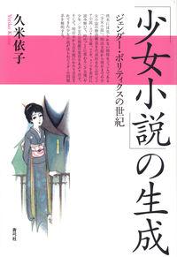 ジェンダー・ポリティクスの世紀「少女小説」の生成