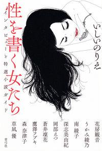インタビューと特選小説ガイド性を書く女たち