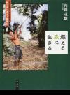 燃える森に生きる インドネシア・スマトラ島 紙と油に消える熱帯林 (新泉社)
