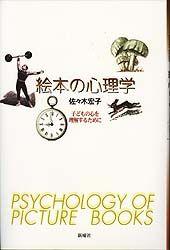 子どもの心を理解するために絵本の心理学