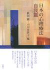 日本の心理療法 自我篇