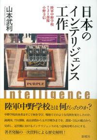 日本のインテリジェンス工作