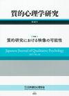 質的心理学研究 第16号 2017/No.16