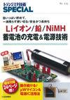Liイオン/鉛/NiMH蓄電池の充電&電源技術(TRSP No.135)