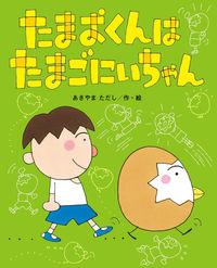 たまおくんは たまごにいちゃん(鈴木出版)