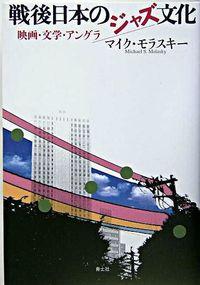 戦後日本のジャズ文化 : 映画・文学・アングラ