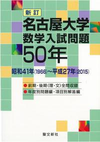 名古屋大学 数学入試問題50年 新訂