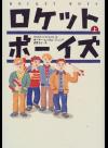 ロケットボーイズ(草思社)