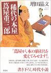 稀代の本屋蔦屋重三郎(草思社)