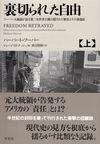 裏切られた自由上 フーバー大統領が語る第二次世界大戦の隠された歴史とその後遺症(草思社)