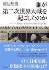 誰が第二次世界大戦を起こしたのか フーバー大統領『裏切られた自由』を読み解く(草思社)