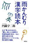 雨かんむり漢字読本(草思社)