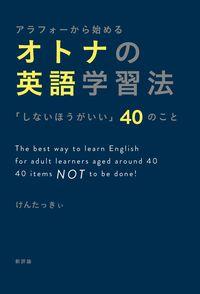 アラフォーから始めるオトナの英語学習法(新評論)