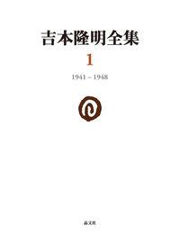 吉本隆明全集〈1〉1941-1948 ()