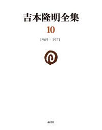 吉本隆明全集〈10〉 1965-1971 ()