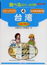 食べる指さし会話帳4台湾