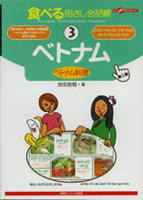 食べる指さし会話帳3ベトナム[第二版]