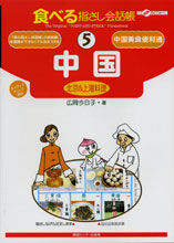 食べる指さし会話帳5中国