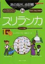 旅の指さし会話帳56スリランカ