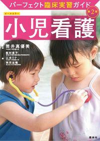 小児看護 第2版