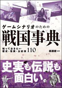 ゲームシナリオのための戦国事典 知っておきたい歴史怪異お約束110 ()