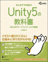 Unity5の教科書 2D&3Dスマートフォンゲーム入門講座 ()