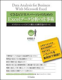 できるビジネスパーソンのためのExcelデータ分析の仕事術 ()