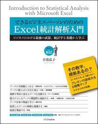 できるビジネスパーソンのためのExcel統計解析入門 ()