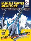ヴァリアブルファイター・マスターファイル VF-31 ジークフリード