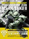 マスターアーカイブ モビルスーツ MS-06ザクII