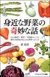 身近な野菜の奇妙な話 もとは雑草?薬草?不思議なルーツと驚きの活用法があふれる世界へようこそ(SBクリエイティブ)