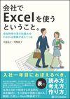 会社でExcelを使うということ。