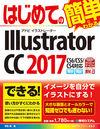 はじめてのIllustrator CC 2017