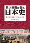 英字新聞が語る日本史