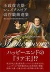 王政復古期シェイクスピア改作戯曲選集 (九州大学出版会)