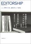 エディターシップ Vol.2 書物の宇宙、編集者という磁場