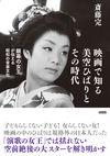 映画で知る美空ひばりとその時代 銀幕の女王が伝える昭和の音楽文化(スタイルノート)