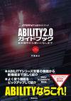 ABILITY2.0ガイドブック