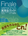 Finale version25実用全ガイド
