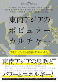 東南アジアのポピュラーカルチャー