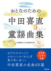 おとなのための中田喜直童謡曲集